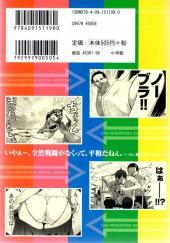 Verso de Cho-Mukiryoku Sentai Japafive -5- Volume 5