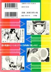 Verso de Cho-Mukiryoku Sentai Japafive -6- Volume 6