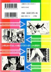 Verso de Cho-Mukiryoku Sentai Japafive -7- Volume 7