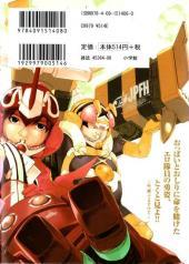 Verso de Cho-Mukiryoku Sentai Japafive -9- Volume 9