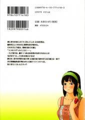 Verso de Joousama ga Ippai -3- Volume 3