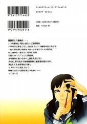 Verso de Joousama ga Ippai -4- Volume 4