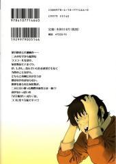Verso de Joousama ga Ippai -5- Volume 5