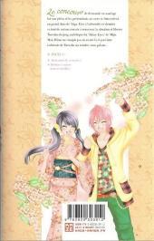 Verso de Mademoiselle se marie -5- Tome 5