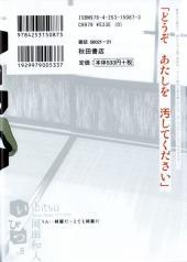 Verso de Ibitsu -5- b.5