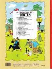 Verso de Tintin (en langues étrangères) -2Grec- Ο Τεντέν στο Κονγκό (O Tentén sto Kongkó)