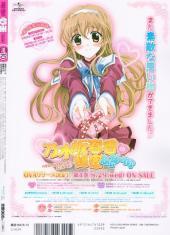 Verso de Dengeki Moeoh - 2012/10