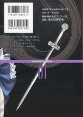 Verso de Ikkitousen - Recoverted edition -1- Volume 01