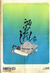 Verso de Le vagabond de Tokyo -3- Tokyo lullaby