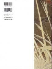 Verso de Les cités Obscures (en japonais) -1- Les Cités Obscures