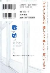 Verso de Ibitsu -6- b.6