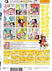 Verso de Dengeki Moeoh - 2009/8