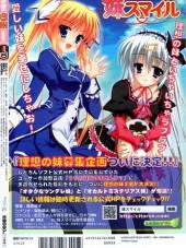 Verso de Dengeki Moeoh - 2009/10