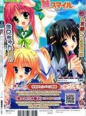 Verso de Dengeki Moeoh - 2009/12