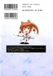 Verso de Maji de Watashi ni Koi Shinasai! -2- Volume 2