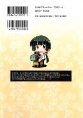 Verso de Maji de Watashi ni Koi Shinasai! -3- Volume 3