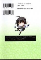 Verso de Maji de Watashi ni Koi Shinasai! -5- Volume 5