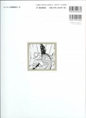 Verso de Tintin (en langues étrangères) -1Japonais- Tintin au pays des Soviets