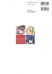Verso de Sensation - Kazue Yamamoto Premium Art Works