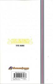 Verso de Bleach -53- The Deathberry Returns 2