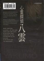 Verso de Psychic Detective Yakumo -2- Tome 2