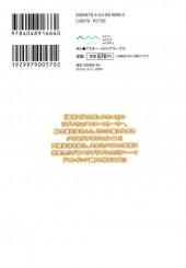 Verso de Maji de Watashi ni Koi Shinasai! - After Party!! -3- Volume 3