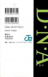 Verso de D.N.A² (en japonais) -5- Tome 5
