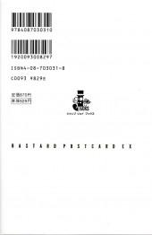 Verso de Bastard!! (en japonais) - Postcard EX