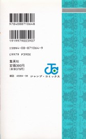 Verso de Bastard!! (en japonais) -2- Tome 2