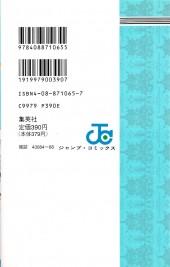 Verso de Bastard!! (en japonais) -3- Tome 3