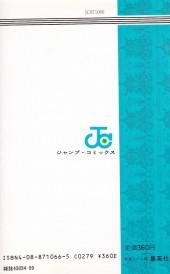 Verso de Bastard!! (en japonais) -4- Tome 4