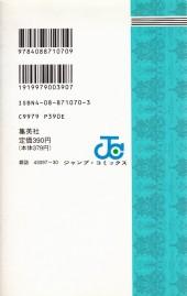 Verso de Bastard!! (en japonais) -8- Tome 8