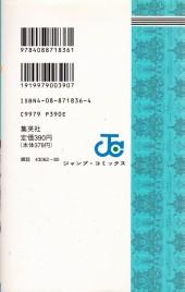 Verso de Bastard!! (en japonais) -14- Tome 14