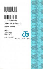 Verso de Bastard!! (en japonais) -15- Tome 15