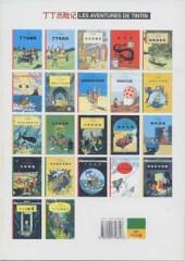 Verso de Tintin (en chinois) -20- Tintin au Tibet chinois