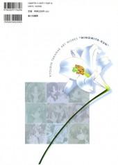 Verso de Ninomiya-kun - Kyourin Takanae Art Works
