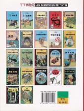 Verso de Tintin (en chinois) -9'- Le Crabe aux pinces d'or