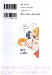 Verso de Atsuizo ! Nekogaya !! -4- Vol. 4