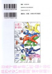 Verso de Atsuizo ! Nekogaya !! -6- Vol. 6