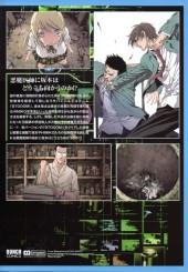 Verso de Btooom! (en japonais) -7TL- Volume 07