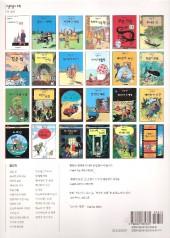 Verso de Tintin (en langues étrangères) -1Coréen- Tintin au pays des Soviets