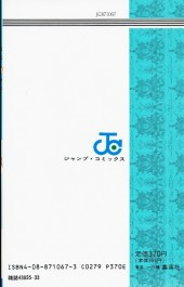 Verso de Bastard!! (en japonais) -5- Tome 5