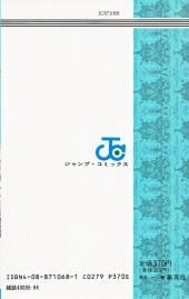 Verso de Bastard!! (en japonais) -6- Tome 6