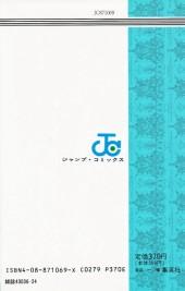 Verso de Bastard!! (en japonais) -7- Tome 7