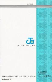 Verso de Bastard!! (en japonais) -9- Tome 9