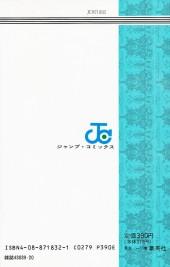 Verso de Bastard!! (en japonais) -10- Tome 10