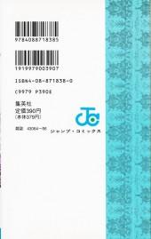 Verso de Bastard!! (en japonais) -16- Tome 16