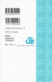 Verso de Bastard!! (en japonais) -17- Tome 17