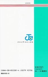 Verso de City Hunter (en japonais) -1- Tome 1