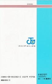 Verso de City Hunter (en japonais) -2- Tome 2